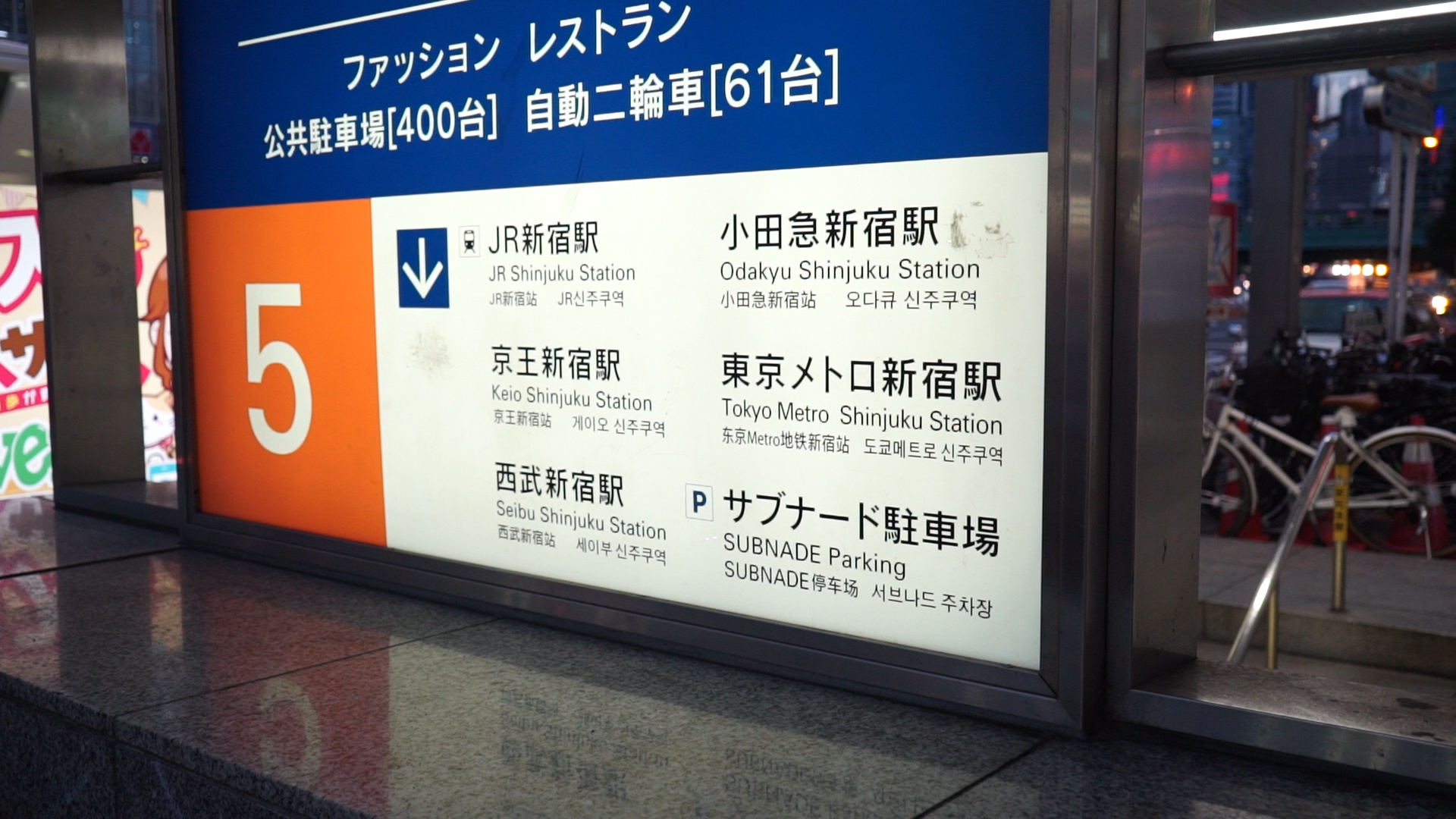Japanese and English signage on the Metro, Tokyo